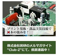 Club-Z